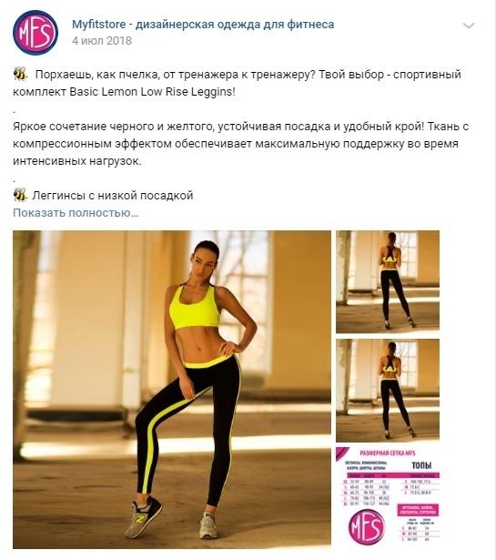 Кейс: 3122 заявки для бренда спортивной одежды. (ВКонтакте и Инстаграм), изображение №6