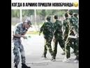 Когда в армию пришли новобранцы
