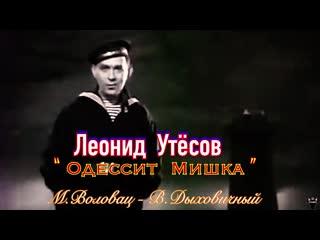 """Леонид Утёсов. """"Одессит Мишка"""" М.Воловац - В.Дыховичный."""