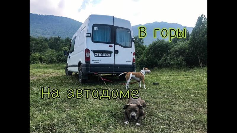 В Горы на автодоме своими руками / Trip to the mountains with campervan