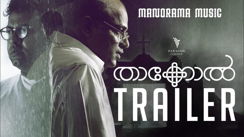 Thakkol | Official Trailer | Kiron Prabhakaran| Shaji Kailas Entertainments| Indrajith | Murali Gopy