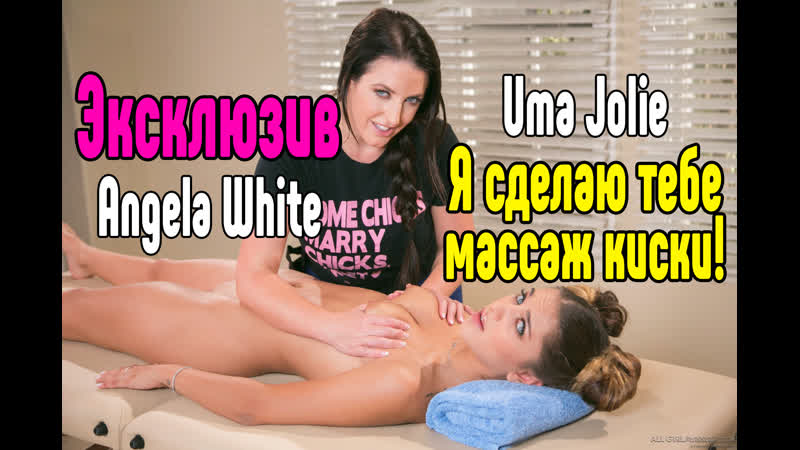 Angela White Массаж секс Измена сексом Трах, all sex, porn, big tits, Milf,