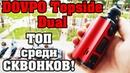 СКВОНК КОТОРЫЙ СМОГ Dovpo TOPSIDE DUAL 200W БЕЗ МИНУСОВ