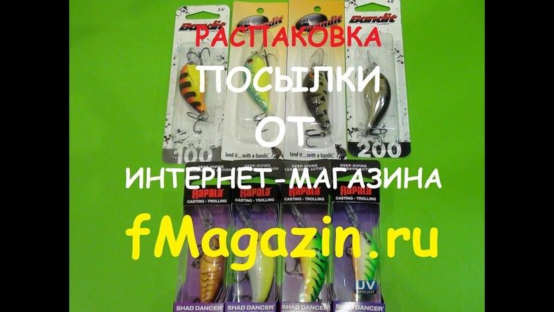 Распаковка посылки от интернет-магазина fMagazin №13 с воблерами BANDIT и RAPALA.