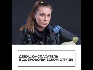 Девушка-спасатель в добровольческом отряде