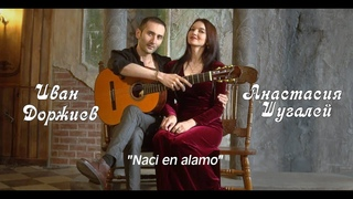 """Анастасия Шугалей и Иван Доржиев """"Naci en alamo"""""""