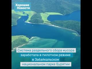 В Забайкальском национальном парке запустили инновационную систему раздельного сбора отходов