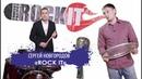 STARTUP. Сергей Новгородов. RockIt. Создание репточки/студии звукозаписи