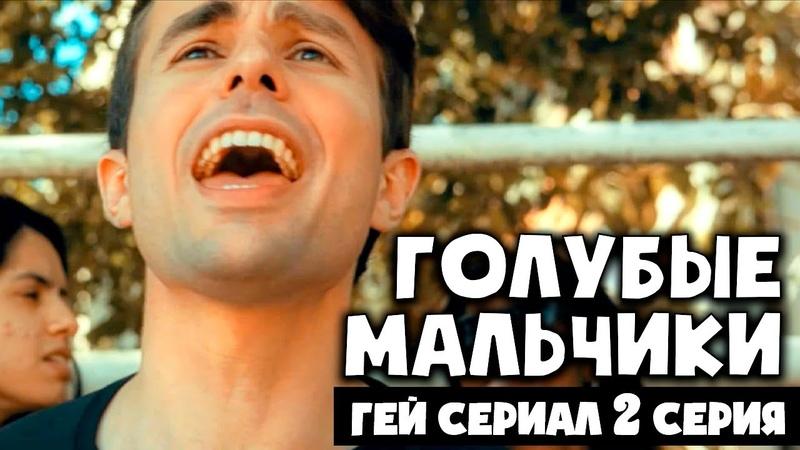 ПРЕМЬЕРА! ГОЛУБЫЕ МАЛЬЧИКИ - ОЧИЩЕНИЕ | 2 серия - Гей Сериал ЛГБТ короткометражный фильм 🏳️🌈