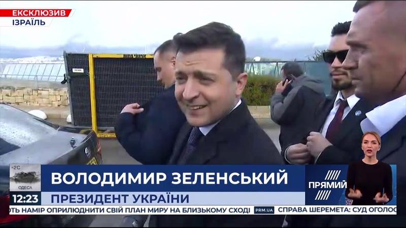 Зеленський пояснив, чому не зустрівся з Путіним в Ізраїлі - ексклюзив Прямого