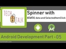 Spinner with Static data and onSelectedItemClick - Android Development Part 05 ( Urdu / Hindi )