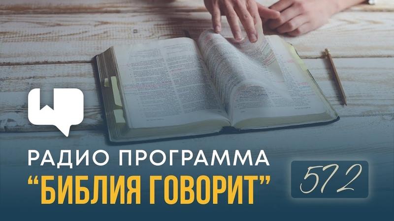 Влияет ли сила веры на результат молитвы? | Библия говорит | 572