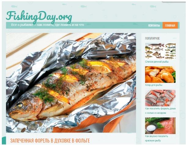 Пример нишевого сайта о рыбалке