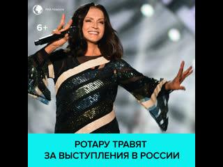 Софию Ротару раскритиковали за выступления в России  Москва 24