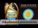 Моторное масло Капельные тесты RAVENOL VST SAE 5W 40