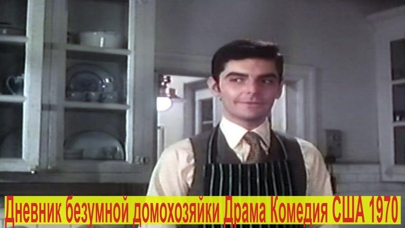 ДНЕВНИК БЕЗУМНОЙ ДОМОХОЗЯЙКИ ll ДРАМА КОМЕДИЯ ll США 1970