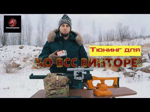 КО ВСС Винторез 9.39 с ДТК закрытого типа Русский дракон / Отстрел на 50м