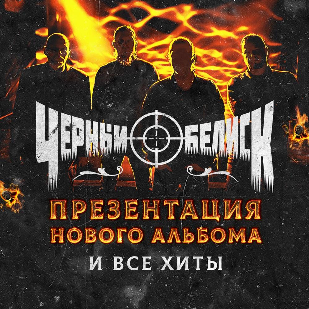 Афиша Москва 17 ноября ЧЕРНЫЙ ОБЕЛИСК МОСКВА, RED