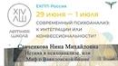 Савченкова Нина Михайловна Истина в психоанализе или Миф о Вавилонской башне
