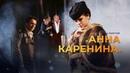 Спектакль Анна Каренина 09 12 19 Иркутск