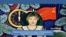 ТАССР Граждан СССР поздравляет начальник ПС г Нижнекамска