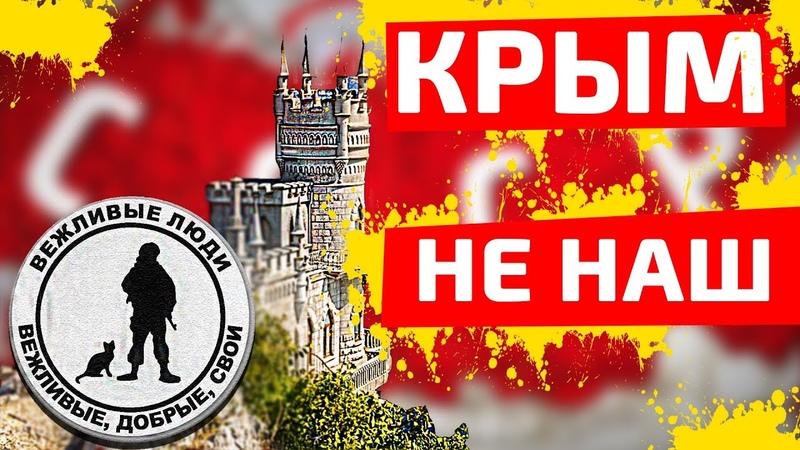 Неудобная Правда о КРЫМЕ / Путин не знает что делать...