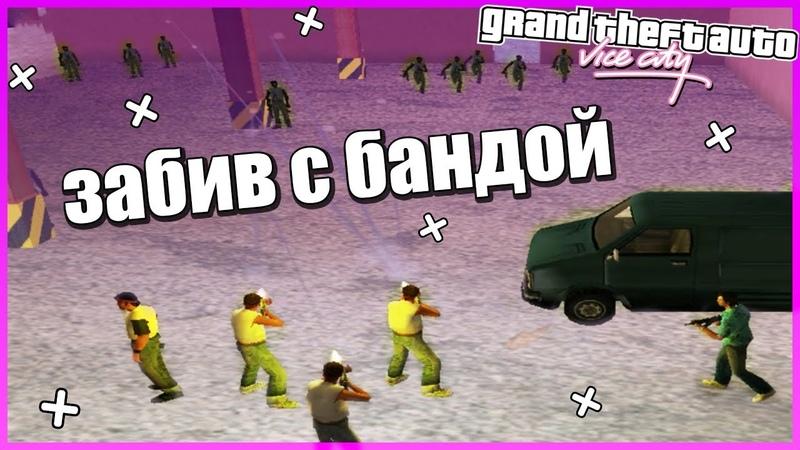 GTA Vice City ► ПОЕХАЛИ С ПАЦАНАМИ НА ЗАБИВ ПРОТИВ 25 ЧЕЛОВЕК