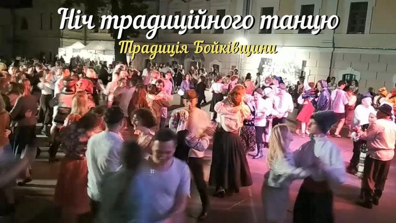 Ніч традиційного танцю 2019. Традиція Бойківщини (с. Вовче)