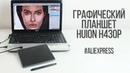 Графический планшет HUION h430p распаковка и обзор Digital tablets unpacking review