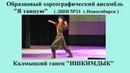Kalmyk dance Калмыцкий танец ИШКИМДЫК
