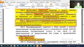 ВЫДАЧА ПАСПОРТА РФ. Адм регл.№773 от г. Новинка)))