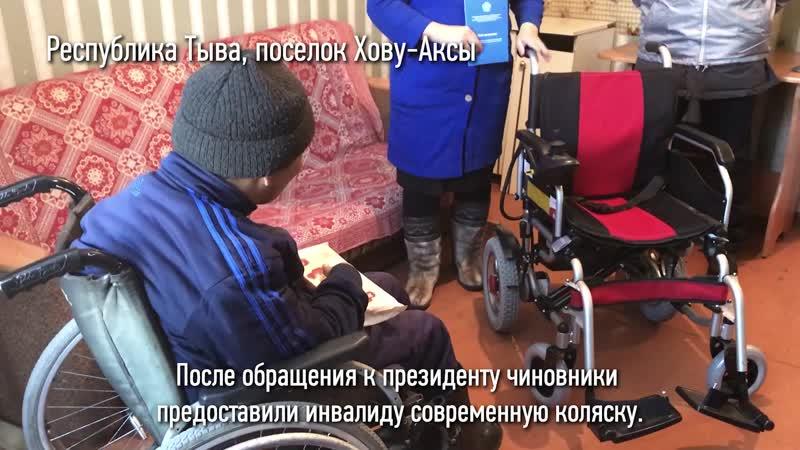 Благодаря ОНФ инвалид I группы получил новую электроколяску