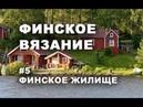 Финское вязание 5 Финское жилище Вязаный декор в особенных финских постройках