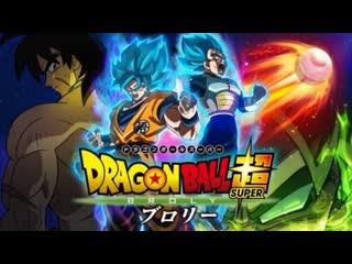 Честный трейлер Dragon Ball Super: Broly Movie