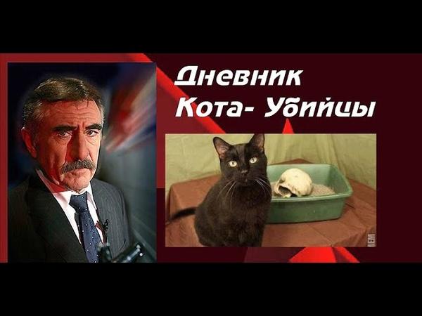 Файн Энн Дневник кота убийцы