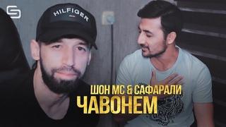 Шон мс ва Сафарали Самадзод - Чавонем | Shon mc & Safarali Samadzod - Javonem
