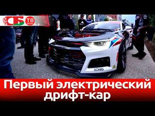 Электрический Camaro для дрифта   видео обзор авто новостей