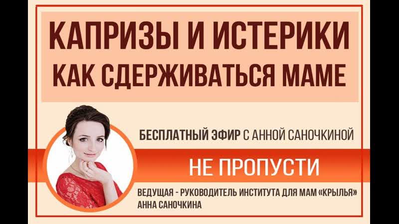 Прямой эфир «Капризы и истерики. Как сдержаться маме?» Автор Анна Саночкина