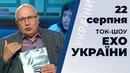 Ток шоу Ехо України Матвія Ганапольського від 22 серпня 2019 року