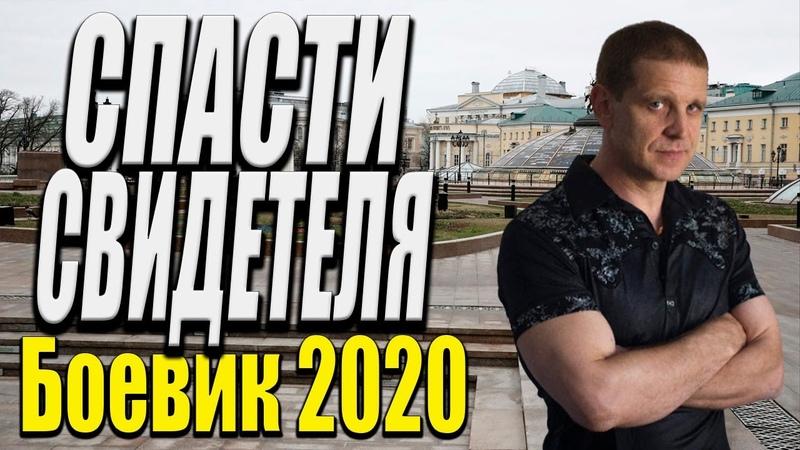 Замечательный фильм про службу защиты Спасти Свидетеля Русские боевики 2020 новинки