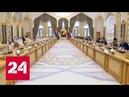 Начались переговоры президента России с принцем Абу-Даби - Россия 24