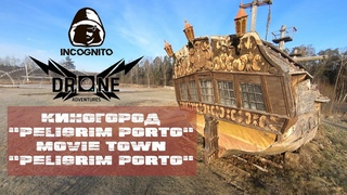 "Киногород ""Piligrim Porto""/ Movie town ""Piligrim Porto"""