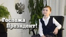 Госпожа Президент. Катя и её интервью.