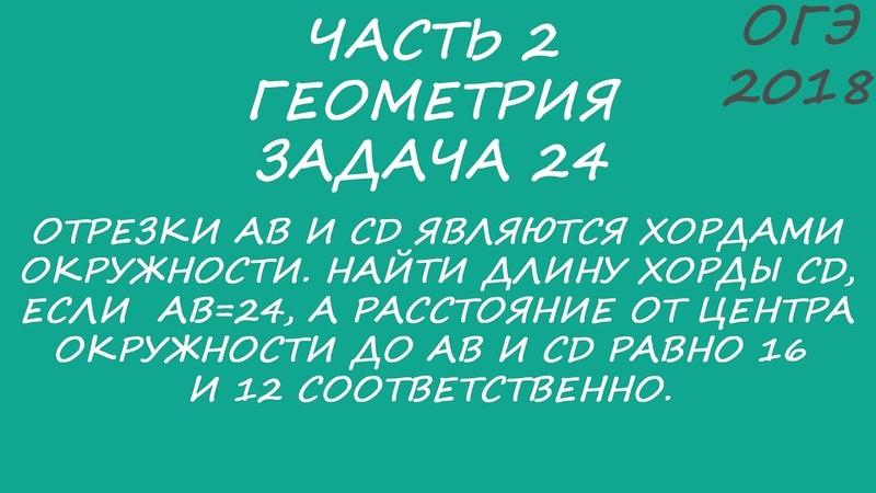 ОГЭ 2018. ЧАСТЬ 2 МОДУЛЬ ГЕОМЕТРИЯ. НАЙТИ ХОРДУ CD, ЕСЛИ АВ=24