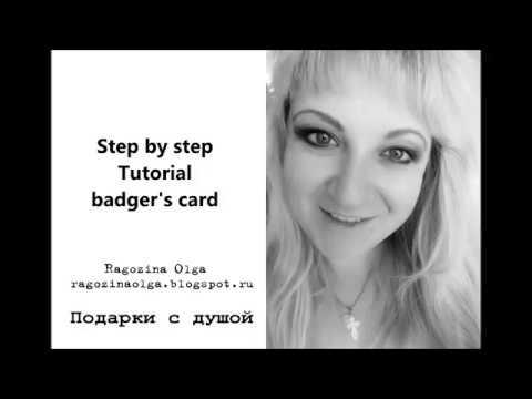 МК пригласительные открытки Барсуки¦Step by step Tutorial badger`s card by Ragozina Olga