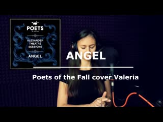 (СЛУШАТЬ ЧЕРЕЗ НАУШНИКИ!!!) ANGEL - Poets of the Fall (Alexander Theatre Session) cover Valeria