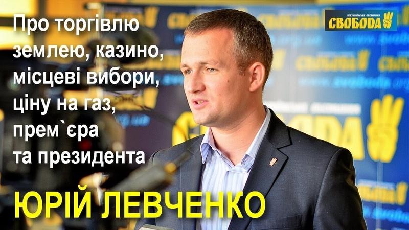 Левченко про торгівлю землею казино місцеві вибори ціну на газ прем`єра та президента