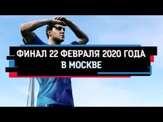 Онлайн-отбор киберлиги efootball pro evolution soccer 2020