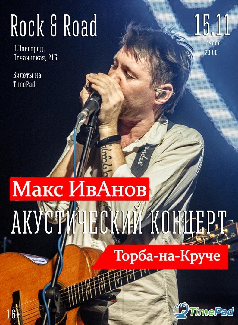 Афиша Нижний Новгород Макс ИвАнов /Акустика / НиНо / 15.11
