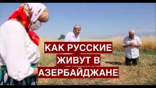 Как русские живут в Азербайджане и почему в России не так?